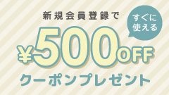 新規会員登録で500円クーポンプレゼント